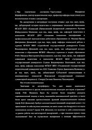 аттестационное дело дата защиты г протокол ЗАКЛЮЧЕНИЕ  лабораторией истории педагогики и современных технологий образования ФГАОУ ВПО Казанский Приволжский федеральный университет