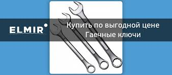 Гаечные <b>ключи</b> Тип: накидной купить недорого в Украине: низкая ...