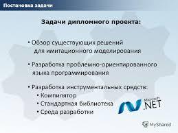 Презентация на тему Московский Государственный Университет  2 Постановка задачи Задачи дипломного проекта Обзор существующих решений для имитационного моделирования Разработка