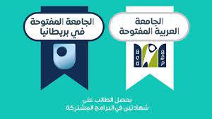 سجل... - الجامعة العربية المفتوحة/ فلسطين Arab Open University