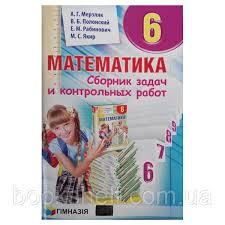 Сборник задач и контрольных работ по математике класс Мерзляк  Сборник задач и контрольных работ по математике 6 класс Мерзляк А Г и