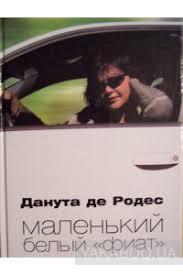 "Книга «<b>Маленький</b> белый ""фиат""» Данута <b>де Родес</b> купить на ..."