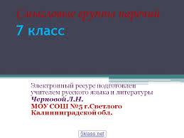 Диктант на рыбалку класс наречие ru microsoft office 2010 скачать бесплатно microsoft