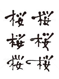 桜 手書き文字 セット イラスト素材 5811534 フォトライブラリー