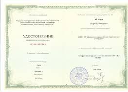 Материалы к аттестации Осорьева А Б Гимназия во имя Святителя  Курсы повышения квалификации УрФУ 2014 год