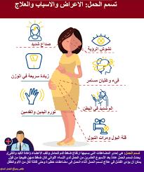 اعراض تسمم الحمل واسباب المرض وعلاجه والوقاية منه - الحمل انسايد