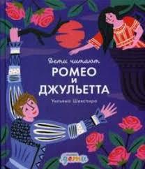 "Книга """"Ромео и Джульетта"" Уильяма Шекспира"" <b>Медина М</b> ..."