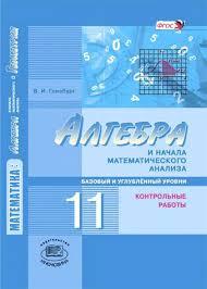 Материал по алгебре класс на тему Контрольные работы по   Контрольные работы по алгебре 10 класс мордкович базовый уровень решение
