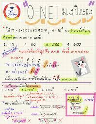 เฉลยข้อสอบ O-NET คณิตม.3 ปี2563... - เรียนคณิตกับพี่เชอรี่