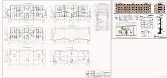 Курсовые и дипломные проекты Многоэтажные жилые дома скачать  Курсовой проект Четырехэтажный сблокированный жилой дом 53 6 х 16 8 м в