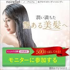 ECナビ - ノ・アルフレ 500円モニター(あすなろわかさ) ECナビならさらにお得に利用できます!