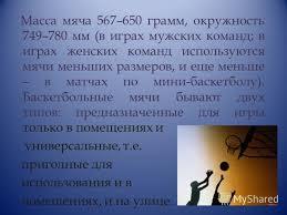 Презентация на тему Реферат по физкультуре на тему Баскетбол  5 Масса