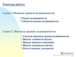 Презентация на тему Перейти на первую страницу Становление и  3 Перейти на первую страницу Структура работы Глава 1 Понятие рынка недвижимости