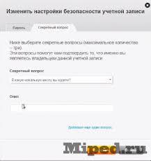 Как сменить секретный вопрос в origin ru Как сменить секретный вопрос в origin