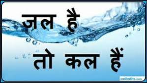 save water essay in marathi  save water essay in marathi