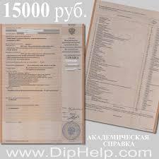 help diploms com изготовление и продажа дипломов  купить академсправку 15000 руб
