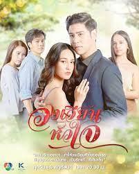 Thai Drama   thaidrama   thailakorn   thailakornvideos   thaidrama2020    malimar tv   meelakorn   lakornsod   klook   seesantv   viu   raklakorn    dramacool   thai drama eng sub