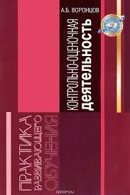 Контрольно оценочная деятельность в школе Организация и  Контрольно оценочная деятельность в школе Организация и управление