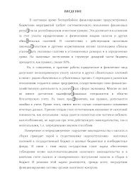 ВВЕДЕНИЕ Налоговый контроль Республики Беларусь совершенствование  Скачать документ