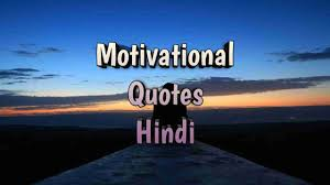 100 Motivational Quotes In Hindi 2019 बसट मटवशन