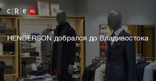 HENDERSON добрался до Владивостока - CRE