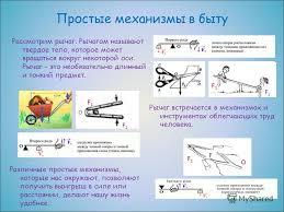 Презентация на тему Простые механизмы вокруг нас Я Землю бы мог  5 Простые механизмы