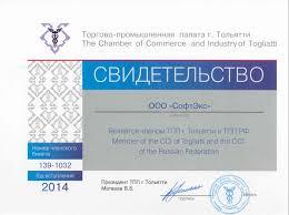 ru Тольятти и ТПП РФ
