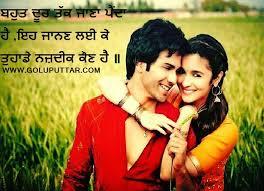 cute punjabi romantic love shayari