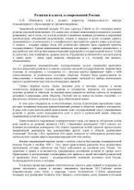 Реферат на тему Религия и власть в современной России docsity  Реферат на тему Религия и власть в современной России
