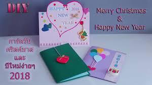 DIY 3 วิธีการทำการ์ดวันปีใหม่และวันคริสต์มาสง่ายๆ คะ.DIY How To Make  Christmas and New Year Cards. - YouTube