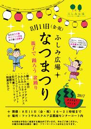 ふしみ広場夏祭り開催 スパバレイ枚方南
