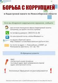 Управление Росреестра Филиал ФГБУ ФКП Росреестра Северный  16 06 2017