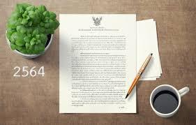 นโยบายและจุดเน้นของกระทรวงศึกษาธิการ ปีงบประมาณ พ.ศ. 2564 – สำนักงาน ศึกษาธิการจังหวัดกรุงเทพมหานคร