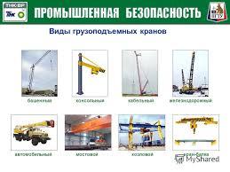 Строительные подъемники и краны реферат ru Наши фото Строительные подъемники и краны реферат Россия