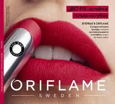 <b>Тушь для ресниц</b> – Макияж | Oriflame Cosmetics