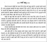 i want an essay on rainy season in hindi essay on rainy season