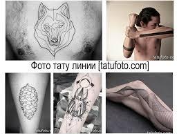 фото тату линии примеры рисунков эскизы смысл значение