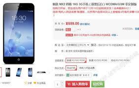 recent Meizu MX2 price cut hint ...