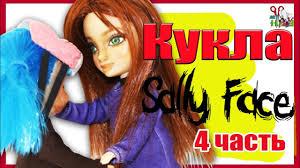 кукла эш из игры Sally Face ооак часть 4 куклы салли фейс
