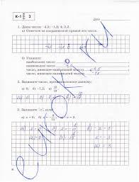 Решебник по математике по контрольным emysle