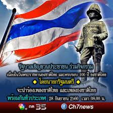 """Ch7HD News - เพลง """"ธงชาติไทย"""" ที่รัฐบาลเชิญชวนทุกภาคส่วน..."""