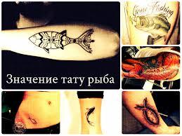 значение тату рыба смысл фото рисунков эскизы история и факты