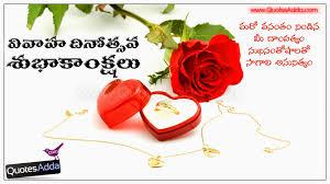 Marriage Day Quotes Greetings in Telugu Language | QuotesAdda.com ...