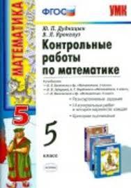 ГДЗ по математике класс контрольные работы Дудницын Кронгауз ГДЗ контрольные работы по математике 5 класс Дудницын Кронгауз Экзамен