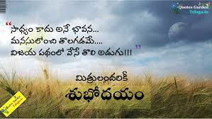 Good Morning Greetings In Telugu