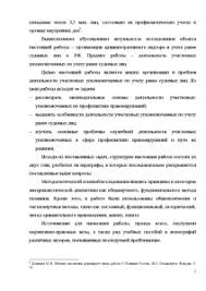 Деятельность участковых уполномоченных по учету ранее судимых лиц  Дипломная Деятельность участковых уполномоченных по учету ранее судимых лиц 5
