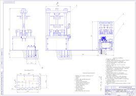 Дипломный проект Модернизация стенда ГМ для испытания задвижек  Дипломный проект Модернизация стенда Г503М для испытания задвижек №44201 для увеличения позиций испытуемой продукции