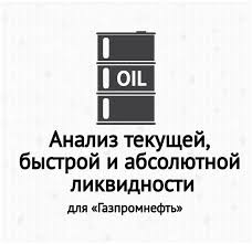 Анализ текущей быстрой и абсолютной ликвидности для Газпромнефть