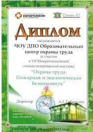 Образовательный Центр Охраны Труда Курсы в СПб Диплом ЧОУ ДПО ОЦОТ