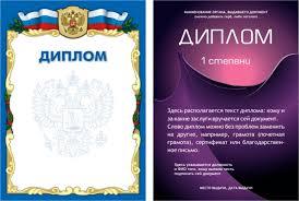 грамоты дипломы сертификаты Векторные грамоты дипломы сертификаты